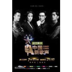 2016中国新《歌声》官方场外二等奖