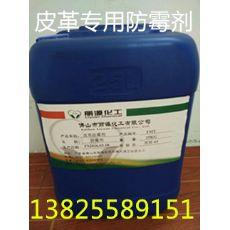 广东皮革防霉剂 防霉剂价格 皮革防霉剂生产厂家