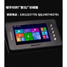 河南郑州楼宇对讲系统机销售 全网线可视对讲