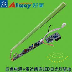 镍氢应急电池+雷达感应双亮功能 应急3W2小时 日光灯应急电源