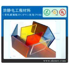 防静电亚克力 防静电有机玻璃 防静电PC 防静电PVC 韩国进口