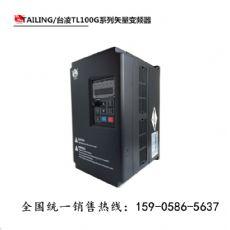 供应台凌开环矢量型变频器-TL100B3G5R5N1-三相5.5KW