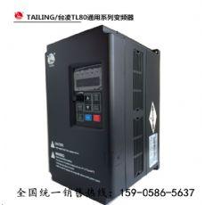 2.2KW供应台凌数控车床变频器厂家直销 适用于数控车床调速 TL80B3G2R2N1
