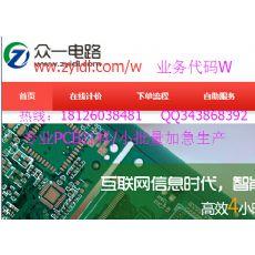 众一科技双面板喷锡板pcb打板长宽10CM内50元10片