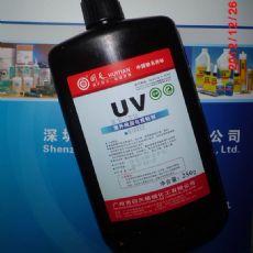 回天HTU3335塑料粘接UV胶无影胶