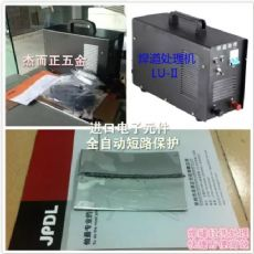 焊道处理机LU-II
