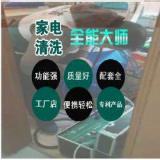 加工全能家电清洗_家电清洗加盟哪家好_家电清洗机多少钱