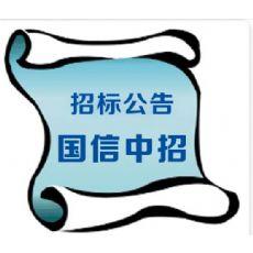(公告招标]长庆油田分公司第八采油厂2016年产能建设项目铁边城、王盘山区通信工程(二次)招标公告