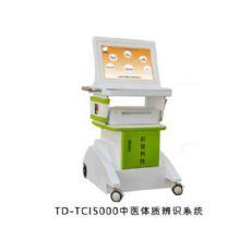 中医体质辨识系统网络版价格