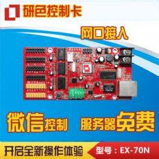 微信LED控制卡 EX-70N 手机LED控制卡-研色科技供应