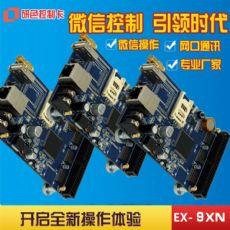 微信LED控制卡 EX-9XN 手机LED控制卡-研色科技供应