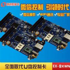 微信LED控制卡 EX-9XWN 手机LED控制卡-研色科技供应