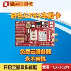 微信LED显示屏控制卡-微信LED显示屏控制器EX-3cZN