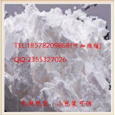 多潘立酮|吗丁啉原料|CAS 57808-66-9|现货760/kg