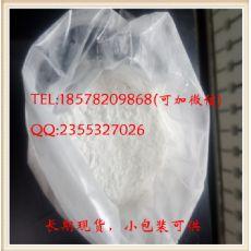枸橼酸氯米芬(克罗米芬)/50-41-9 现货2700/kg