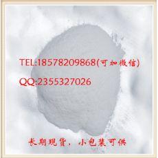 盐酸萘甲唑啉|萘唑啉医药级现货550-99-2