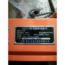 厂家供应天地自动化KXT22.2型矿用通信信号装置价格优惠量大从优