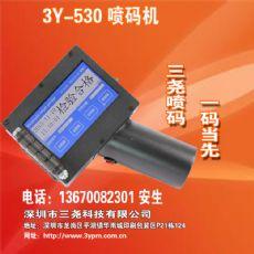 深圳手持式电子打码机厂家价格直销喷码机价格_小字符喷码机