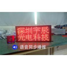 LED显示屏语音同步播报