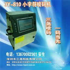 深圳哪里有电池可变动态二维码喷码机出售或加工?价格大概多少钱?