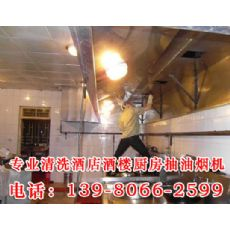 金堂县大型抽油烟机清洗,金堂县大型抽油烟机清洗公司