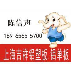 北京吉祥铝塑板,大量出售福建好的上海吉祥铝塑板