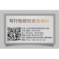 云南可行性研究报告:弥勒市召开弥勒通用机场可研报告编制工作座谈会