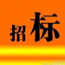 关于】中国移动新疆公司2016年度引接管道施工服务项目_招标公告