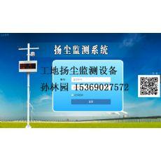 商混站专业供应扬尘监测设备