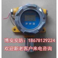 防爆型异丙醇可燃气体探测器   壁挂式安装异丙醇探头