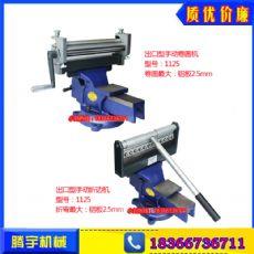 济宁腾宇机械厂家批发出口品质微型折弯机、小型手动折弯机 折边机,折弯工具