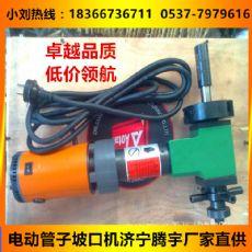 ISY-28电动管子坡口机厂家直供价