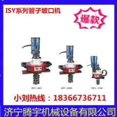 ISY-150电动管道坡口机厂家直供