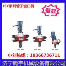 ISY-250电动管子坡口机超低价销售