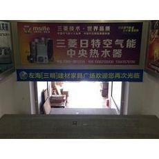 供应重菱股份畅销的空气能热水器——厂家推荐三明市空气能