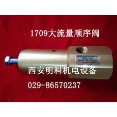 质量保证的1709美国AQUA顺序阀,供应陕西美国AQUA大流量1709顺序阀质量保证