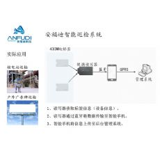 433MHz有源RFID的智能巡检管理厂——专业的智能巡检