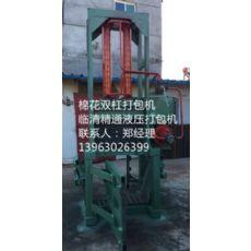 畅销的液压棉花打包机——精通液压机械