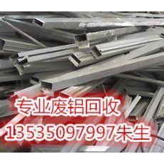 广州荔湾区废铝高价回收公司今日废铝价格