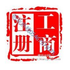 东营地区服务优良的东营代办营业执照服务:河口工商代办