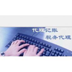 代理记账费用:青州专业代理记账