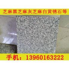 新品G654花岗岩荔枝面楼梯板尽在福建鸿祥石材|专业的芝麻黑地铺石