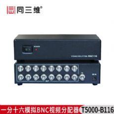 同三维T5000-B116 一分十六模拟BNC视频分配器