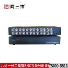 同三维T5000-B816 8组一分二模拟BNC视频分配器