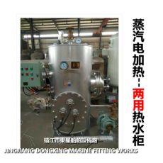 船用热水柜-电加热热水柜-蒸汽电加热热水柜 CB/T3686-1995