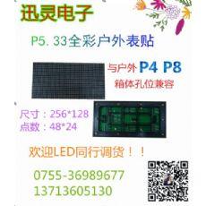 诚挚推荐好用的P5全彩户外模组|信誉好的P5全彩户外模组