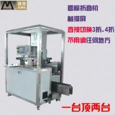 小型全自動面膜折膜設備 無紡布4折面膜包裝機 給袋式面膜折疊生產設備