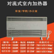 對流式電熱板 對流式電暖氣 對流式室內加熱器