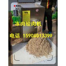 凍肉絞切機 面筋絞切機 粉碎米線粉碎機