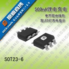 雙節鋰電充電IC